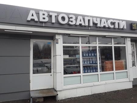 Магазин автозапчастей на 1-й линии